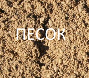 Песок используемый в строительстве